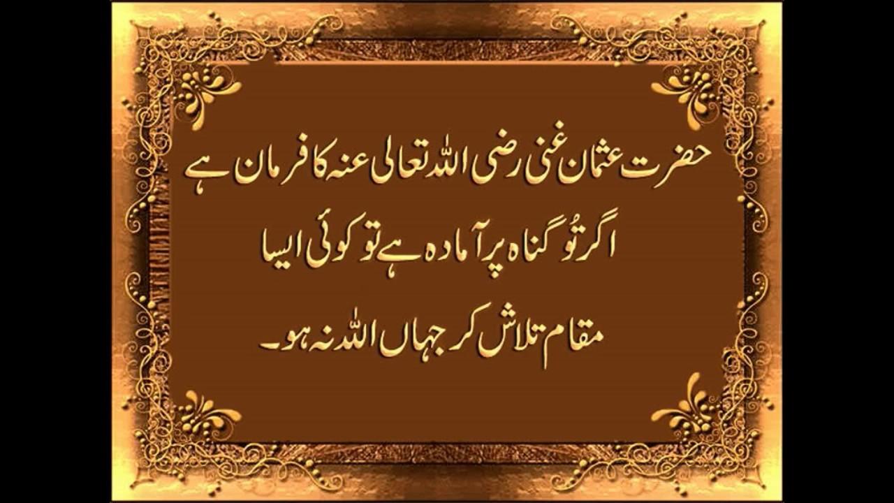 hazrat usman r a Virtues of 3rd caliph hazrat usman ghani hazrat usman was among the early converts of islamhe and hazrat abu bakr were close friends and it was hazrat abu.