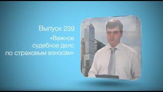 Бухгалтерский вестник ИРСОТ 239. Важное судебное дело по страховым взносам