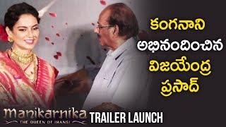 Vijayendra Prasad Appreciates Kangana Ranaut | Manikarnika Trailer Launch | Krish Jagarlamudi