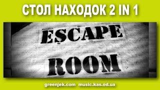 "Обзор квест комнаты ""Стол находок"" - Solution Escape Room"