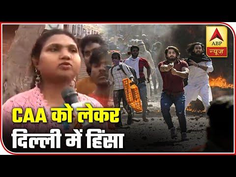 CAA Protests: Violence Disrupts Daily Life Of Delhi Residents   ABP News