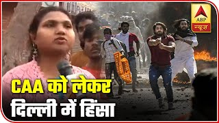 CAA Protests: Violence Disrupts Daily Life Of Delhi Residents | ABP News