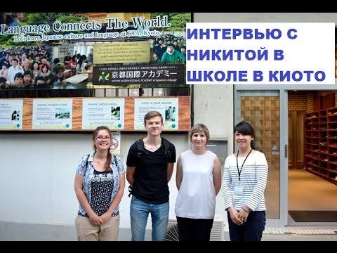 Отзыв Никиты о школе японского языка Kyoto International Academy