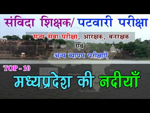 top 10 rivers of mp for samvida,  patwari exam - म.प्र. की प्रमुख नदियाँ - संविदा एवं पटवारी परीक्षा