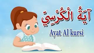 آية الكرسى - قرآن كريم بالتجويد للاطفال - Ayat Al kursi - Quraan