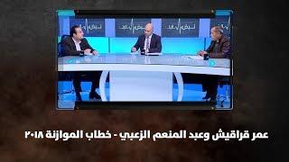 عمر قراقيش وعبد المنعم الزعبي - خطاب الموازنة 2018