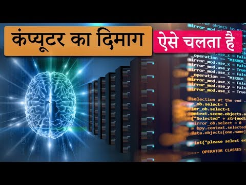 How Computer Works In Hindi