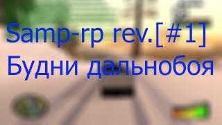 Samp Rp Revolution [#1]  Будни Дальнобоя