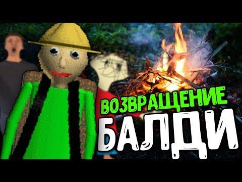 BALDI'S BASICS 2 СКОРО?! BALDIS BASICS in EDUCATION and LEARNING БАЛДИ ПРОХОЖДЕНИЕ ТЕОРИИ СЮЖЕТ