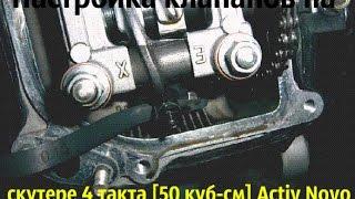 Настроювання клапанів на скутері 4 такту [50 куб см] Activ Novo