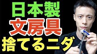 Kこくの高校、日本の文房具を捨てる(K反応)【輸出規制 り地域】 thumbnail