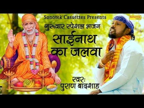 साईं-नाथ-का-जलवा-:-puran-baadshah-:-sai-baba-song-2019-:-sai-baba-bhajan-2019-:-sonotek