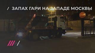 Москвичи жалуются на запах гари. Облако дошло и до предполагаемой резиденции Путина
