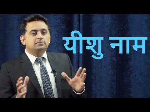 Yeshu Naam - The Name above All Names (Hindi)