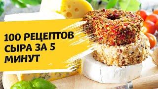 Один рецепт сыра десятки вкусов Секреты домашнего сыроделия