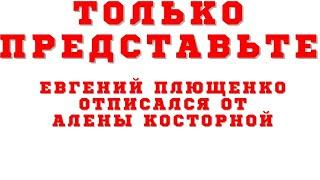 Евгений Плющенко отписался от Алены Косторной