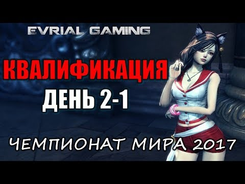 Россия (RMB Gaming, Madness) Чемпионат Мира 2017 Квалификация Blade and Soul World Championship Д.2