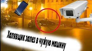 Халявщик с OLX залез в чужую машину / Пранк