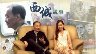 Publication Date: 2017-08-04 | Video Title: 西城說事 ep52 -娛樂圈名人涉非禮案/女作家為成名肉償代