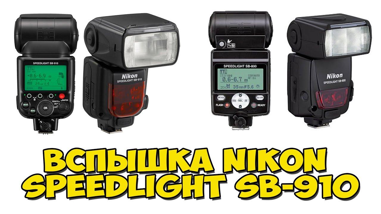 смотреть инструкцию для speedlight sb 800