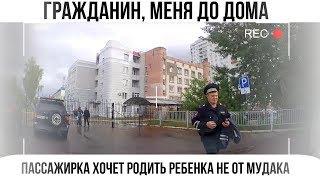 Такси Везет | Яндекс | Пассажирка хочет РЕБЕНКА не от МУДАКА #5