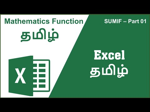 MS Excel - Part 07 - SUMIF Function ஐ பயன்படுத்துவது எப்படி?