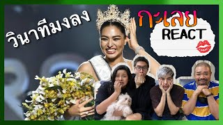 REACTION MISS UNIVERSE THAILAND 2021   Crowning Moment