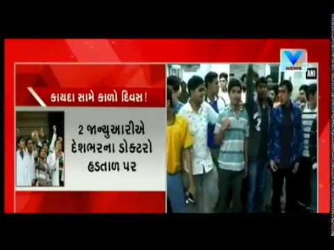 Doctors across Gujarat & Nation on strike against NMC Bill, Govt. hospitals working | Vtv News