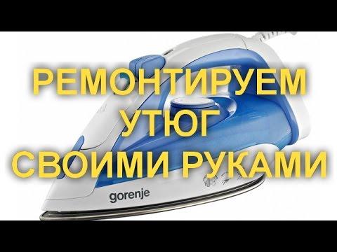 Популярные утюги представлены в каталоге бытовой техники интернет магазина ozon. Ru и продаются по выгодной цене. Перед тем как купить утюги,