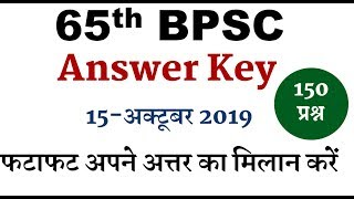 65th BPSC Answer Key | Pre Exam-15-10-2019 | अपना स्कोर जरुर बताएँ |