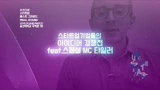 U-STAR 스타트업 베스트 그라운드 Final rou…