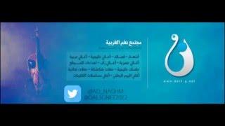 ياريش العين ماودك تخاويني - ريم الهوى نغم الغربية