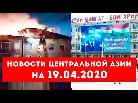 Новости Таджикистана и Центральной Азии на 19.04.2020
