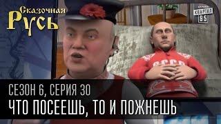 Сказочная Русь,6 сезон, серия 30|Что посеешь, то и пожнешь|Бандеровцы захватили в плен Владимира
