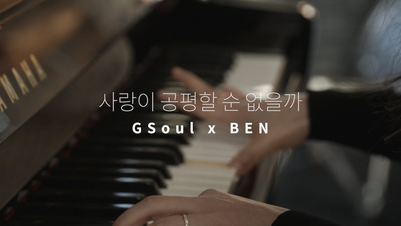 G.Soul collaborates with Ben for new emotional ballad 'Can't Love Be Fair?'  | allkpop