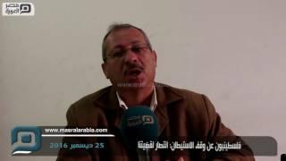 بالفيديو| فلسطينيون عن وقف الاستيطان: انتصار لقضيتنا