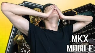 ЧУТЬ НЕ РАЗБИЛ iPhone • ИСПЫТАНИЕ ЭЛИТНОГО НАБОРА • ОЧЕРЕДНОЕ ВЕЗЕНИЕ • Mortal Kombat X Mobile