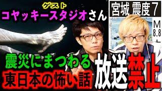 【放送禁止】地上波ではできない!震災にまつわる東日本の怖い話【コヤッキースタジオコラボ】