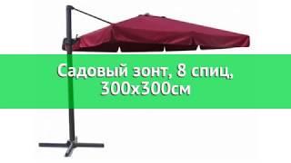 Обзор садового зонта GardenWay А002-3030