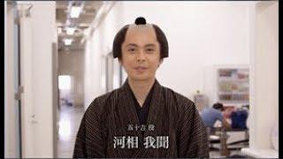 明治座11月公演「京の螢火」で五十吉役を演じる 河相我聞さんのコメント...