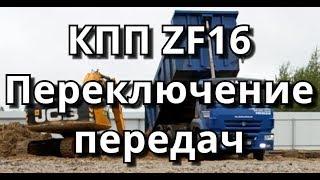 видео Коробка передач КАМАЗ ZF. КПП ZF на КАМАЗ