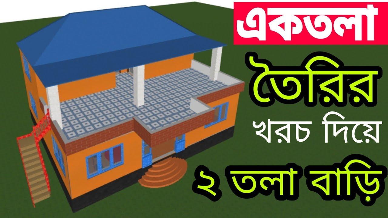 ২৮ x ২৩ (১.৪৭ শতক) জমিতে নতুন ডিজাইনের ২ তলা বাড়ি | House Design By Sattara