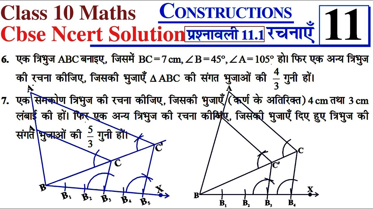 11th class maths ncert book solution in hindi