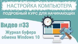 Видео #33. Буфер обмена в Windows 10