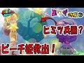 ピーチ姫の変身が超かわいい!!新能力を使いこなせ!!ネコで実況Part6【スーパーマリオ3Dワールド】 - YouTube