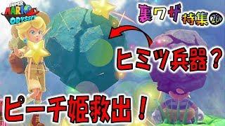 【マリオオデッセイの裏技⑳】ナゾの無敵石!ピーチ姫を救うことはできるのか?