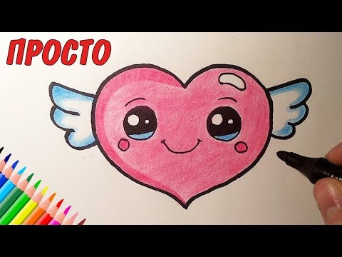 How to draw a cute heart with wings, drawings for children and beginners #drawings