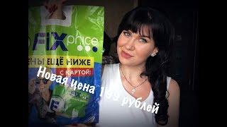 Крутые новинки Fix Price/Покупки (июль 2018)Новая цена 199 рублей. #fixprice #новинкификспрайс