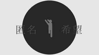 【MV】匿名希望 / shino feat.初音ミク