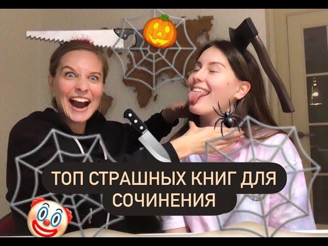 ТОП СТРАШНЫХ КНИГ  //  СОЧИНЕНИЕ  // АРГУМЕНТЫ // ЕГЭ 2021